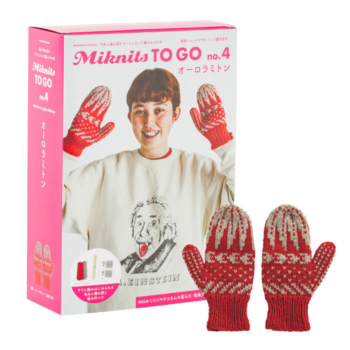 編み物キット 『Miknits TO GO オーロラミトン 赤』