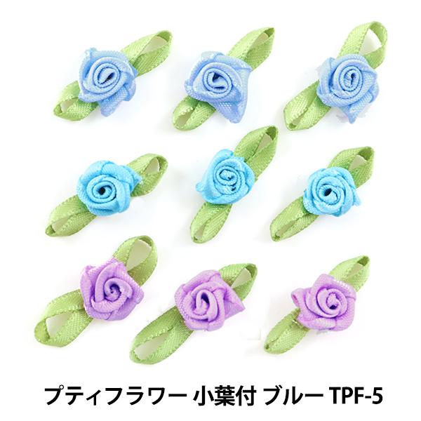 ドールチャーム素材 『プティフラワー 小葉付 ブルー TPF-5』 寺井