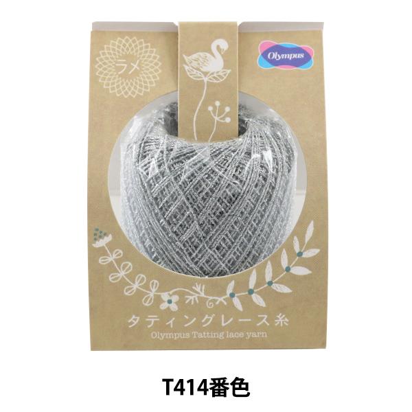 レース糸 『タティングレース糸 (ラメ) T414番色』 Olympus オリムパス