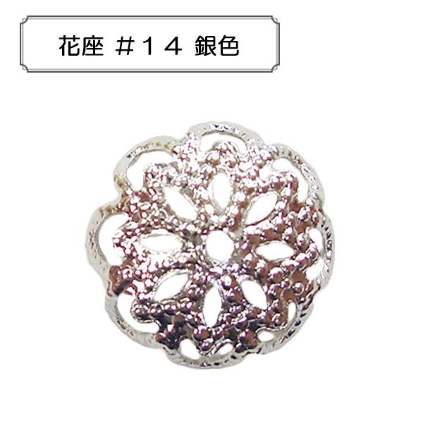 手芸金具 『花座 #14 銀色』