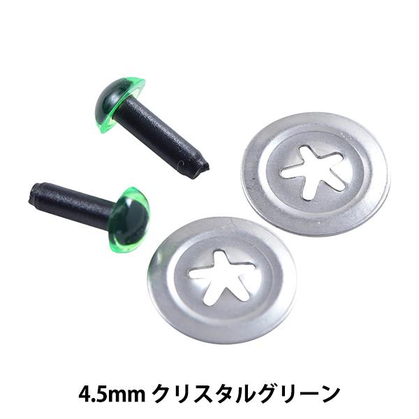 手芸 目 パーツ 『クリスタルアイ 4.5mm クリスタルグリーン H220-104-19』 Hamanaka ハマナカ