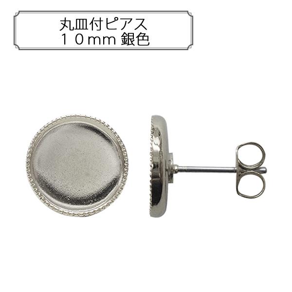 手芸金具 『丸皿付ピアス10mm 銀色』