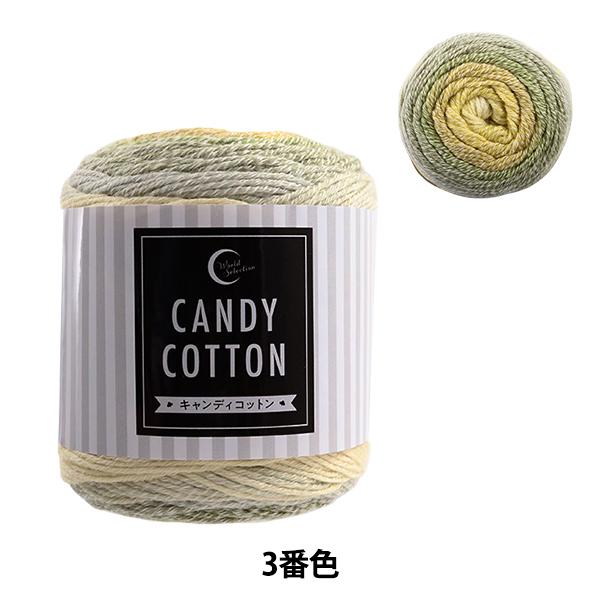 春夏毛糸 『キャンディコットン グラデーション 3番色』【ユザワヤ限定商品】