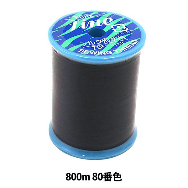 ミシン糸 『ファインミシン糸800m 80番色』 Fujix フジックス