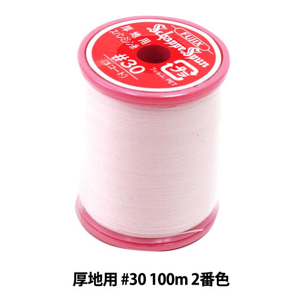 ミシン糸 『シャッペスパン 厚地用 #30 100m 2番色』 Fujix フジックス