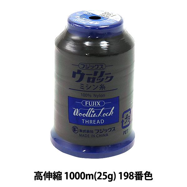 ロックミシン用ミシン糸 『ウーリーロック 高伸縮 1000m(25g) 198番色』 Fujix(フジックス)