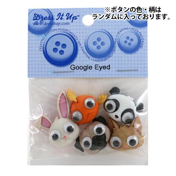 ボタン 『チルドボタン Google Eyed』 Dress It Up