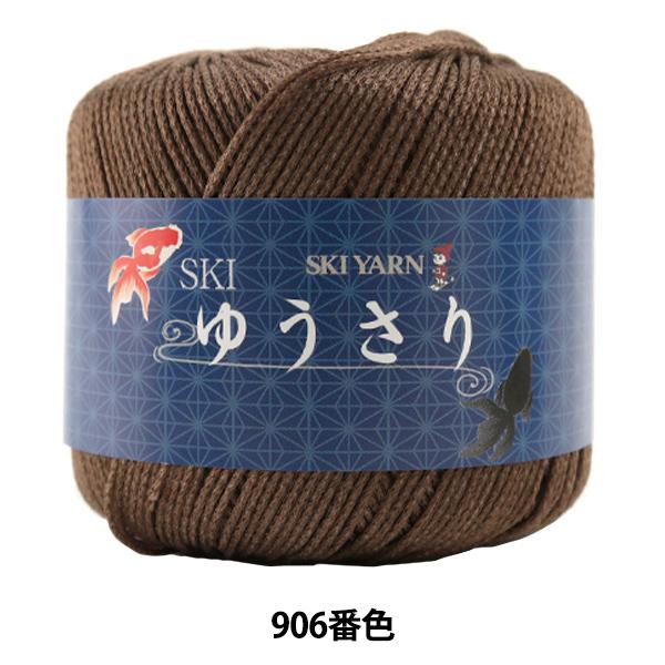 春夏毛糸 『SKI ゆうさり 906番色』 SKIYARN スキーヤーン