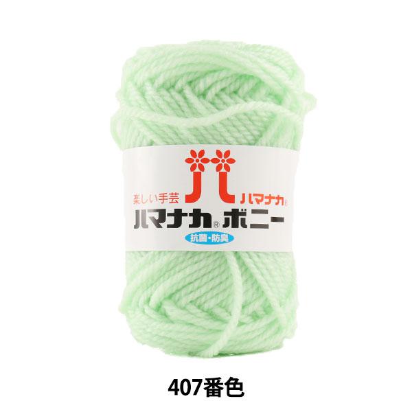 毛糸 『ハマナカ ボニー 407番色』 Hamanaka ハマナカ