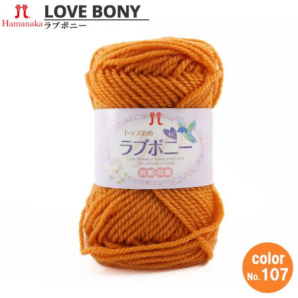毛糸 『トップ染め ラブボニー 107番色』 Hamanaka ハマナカ