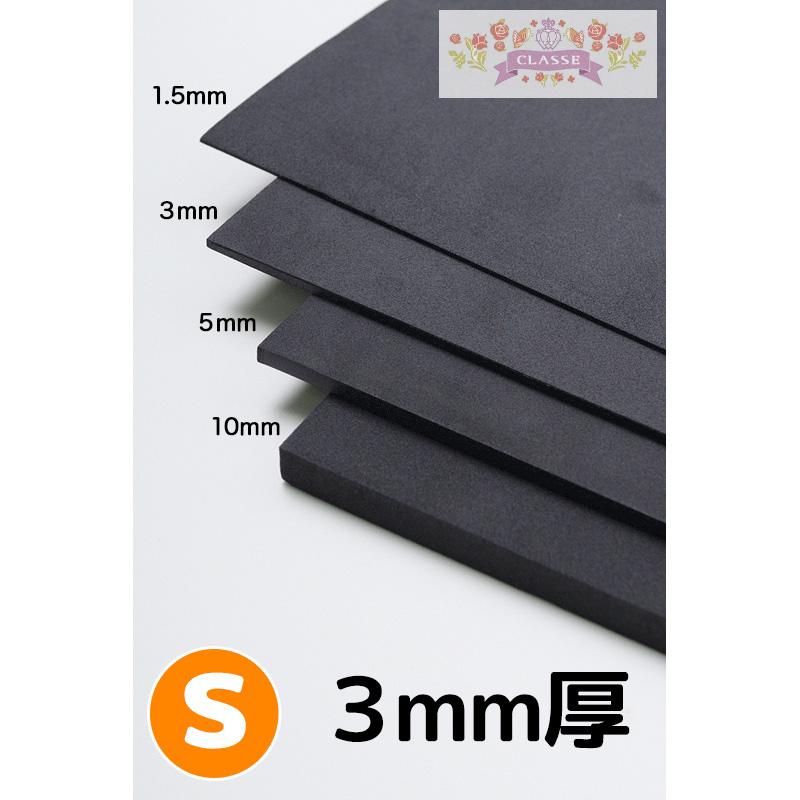 造形 材料 『COSボード 黒 Sサイズ 3mm厚』 CLASSE クラッセ