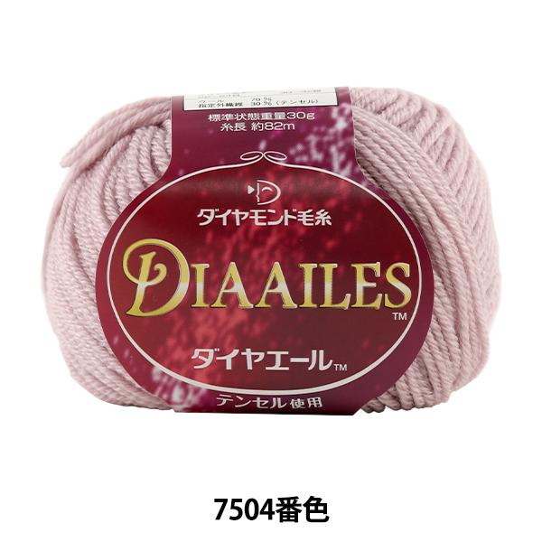 秋冬毛糸 『DIA AILES (ダイヤエール) 7504番色』 DIAMOND ダイヤモンド