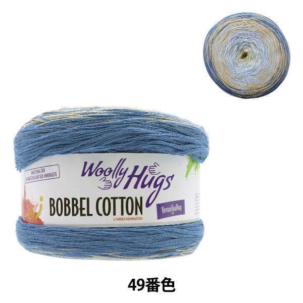 春夏毛糸 『BOBBEL COTTON (ボッベルコットン) 49番色』 Woolly Hugs ウーリーハグズ