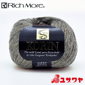 秋冬毛糸 『KORIN (コウリン) 36番色』 RichMore リッチモア