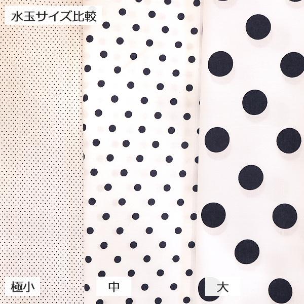 【数量5から】 生地 『水玉ブロードプリント中(7-13)黒地×白』