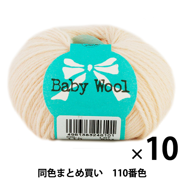 【10玉セット】ベビー毛糸 『Baby Wool(ベビーウール) 110番色』 Puppy パピー【まとめ買い・大口】