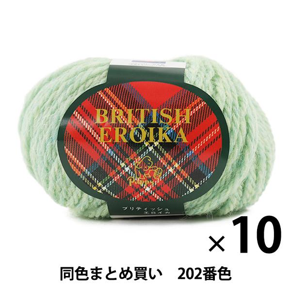 【10玉セット】毛糸 『BRITISH EROIKA(ブリティッシュエロイカ) 202番色』 Puppy パピー【まとめ買い・大口】