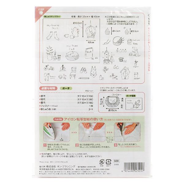 実物大型紙 『クラフト楽園 C-505 刺しゅうサンプラー (ポーチ付き)』 SUN・PLANNING サン・プランニング サンプランニング
