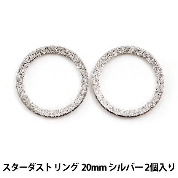 手芸金具 『スターダスト リング 20mm シルバー 2個入』