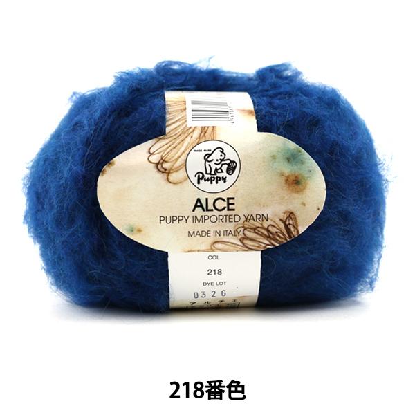 秋冬毛糸 『ALCE (アルチェ) 218番色』 Puppy パピー