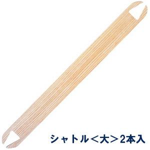 Clover(クロバー) 手織り機 「咲きおり」 40cm・60cm共通 シャトル(大)2本入[手織り/織機/手芸用品]
