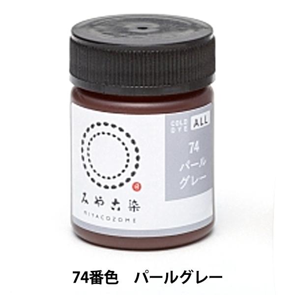 染料 『COLD DYE ALL (コールダイオール) 74パールグレー』 KATSURAYA 桂屋
