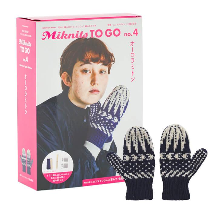 編み物キット 『Miknits TO GO オーロラミトン ネイビー』