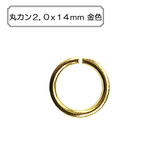 手芸金具 『丸カン2.0x14mm 金色』