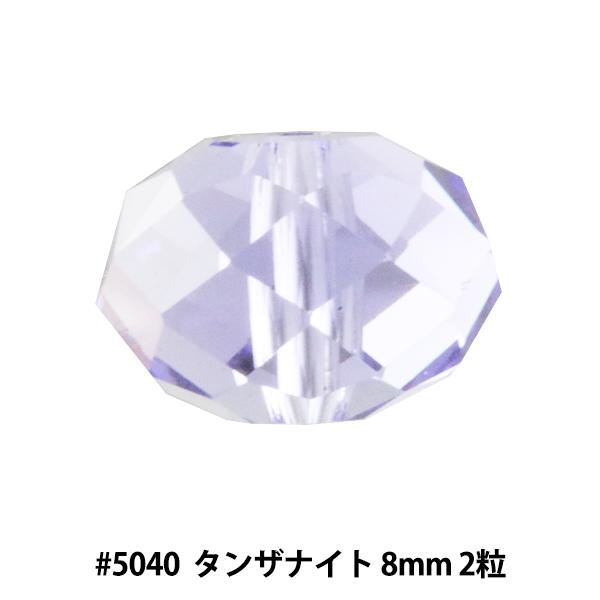 スワロフスキー 『#5040 Rondelle Beads タンザナイト 8mm 2粒』 SWAROVSKI スワロフスキー社