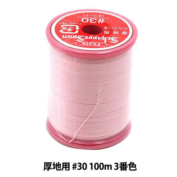 ミシン糸 『シャッペスパン 厚地用 #30 100m 3番色』 Fujix(フジックス)