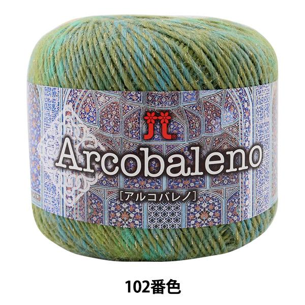 秋冬毛糸 『Arcobaleno (アルコバレノ) 102番色』 Hamanaka ハマナカ