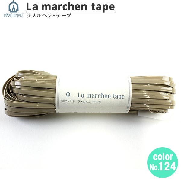 手芸テープ 『ラ メルヘン・テープ 5mm 30m エナメルグレージュ』 MARCHENART メルヘンアート