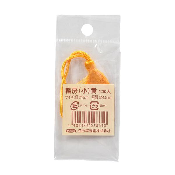 手芸材料 『輪房 小 黄』 Panami パナミ タカギ繊維