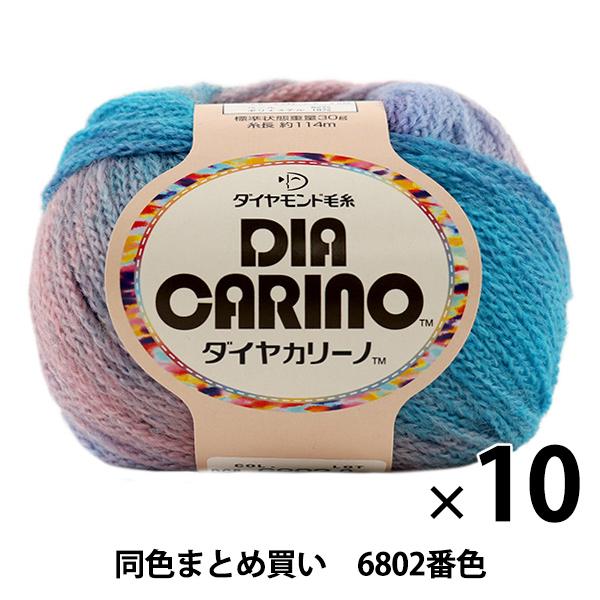 【10玉セット】秋冬毛糸 『DIA CARINO(ダイヤカリーノ) 6802番色』 DIAMONDO ダイヤモンド【まとめ買い・大口】