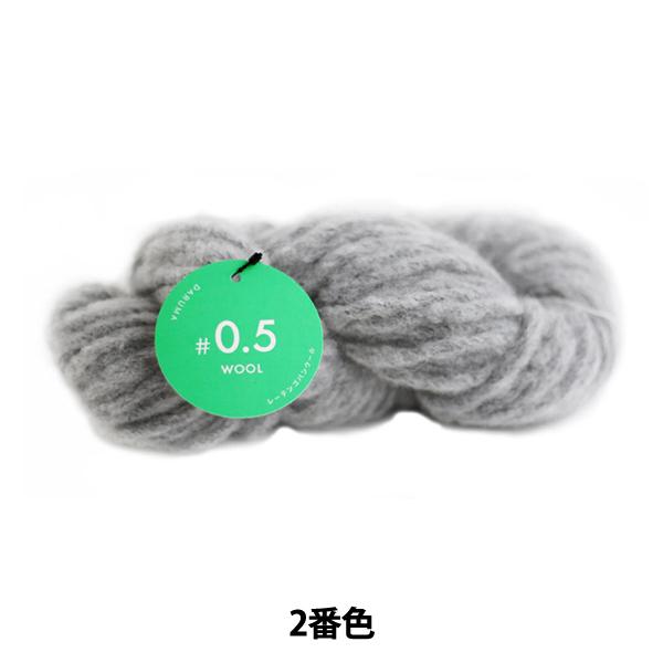秋冬毛糸 『#0.5 WOOL (レーテンゴバンウール) 2番色』 DARUMA ダルマ 横田