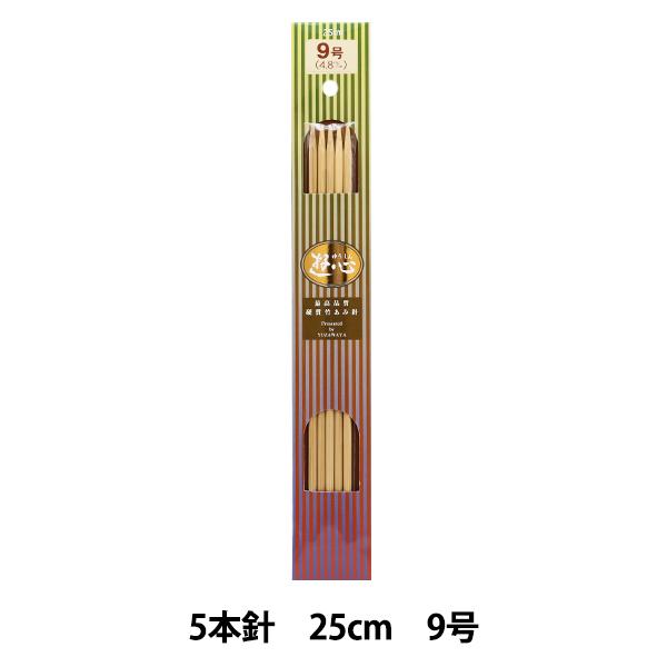 編み針 『硬質竹編針 5本針 25cm 9号』 YUSHIN 遊心【ユザワヤ限定商品】