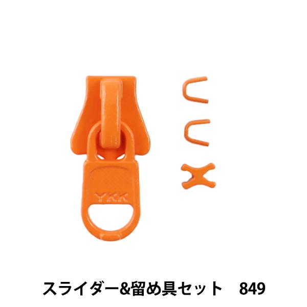 ファスナー 『スライダー&留め具セット 849 3VSCSD』 YKK ワイケーケー