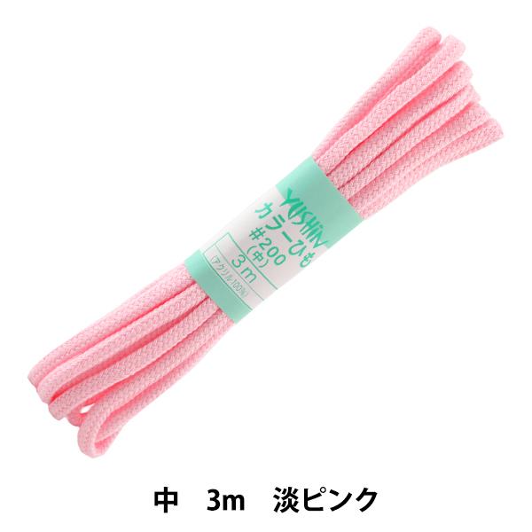 遊心 カラーひも(中) 淡ピンク/2【ユザワヤ限定商品】