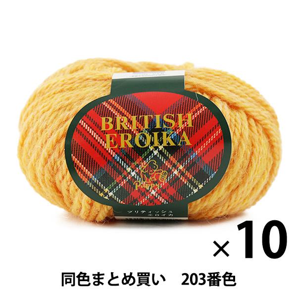 【10玉セット】毛糸 『BRITISH EROIKA(ブリティッシュエロイカ) 203番色』 Puppy パピー【まとめ買い・大口】