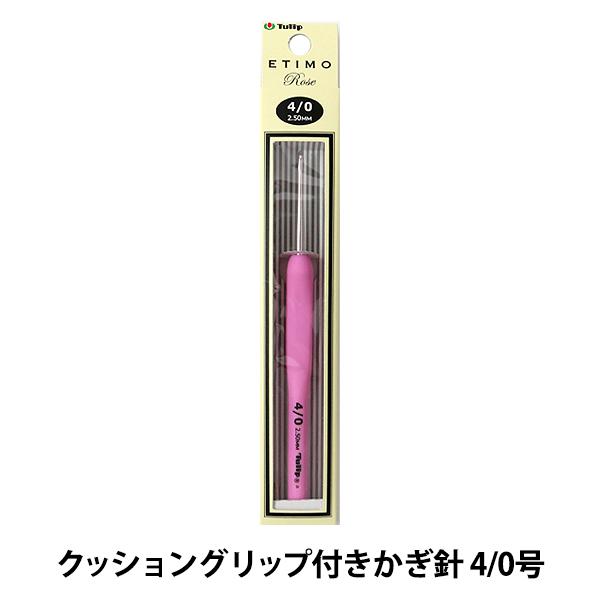 編み針 『ETIMO Rose (エティモロゼ) クッショングリップ付きかぎ針 4/0号』 Tulip チューリップ