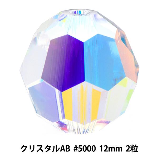 スワロフスキー 『#5000 Round cut Bead クリスタル/AB 12mm 2粒』 SWAROVSKI スワロフスキー社