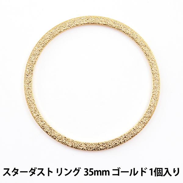 手芸金具 『スターダスト リング 35mm ゴールド 1個入』