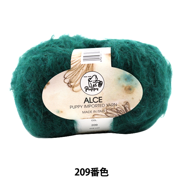 秋冬毛糸 『ALCE (アルチェ) 209番色』 Puppy パピー