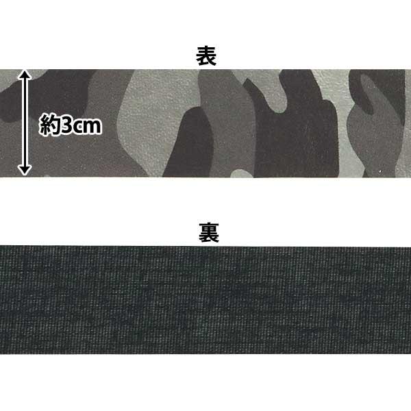 【数量5から】 手芸テープ『カモフラージュテープ 30mm ベージュ LGT-4C』