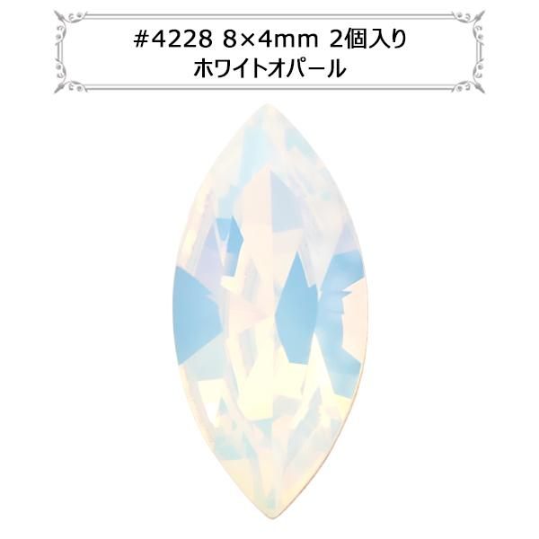 スワロフスキー 『#4228 XILION Navette Fancy Stone ホワイトオパール 8×4mm 2粒』 SWAROVSKI スワロフスキー社
