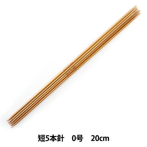 編み針 『硬質竹編針 短 5本針 0号 20cm』 mansell マンセル【ユザワヤ限定商品】