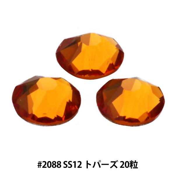 スワロフスキー 『#2088 XIRIUS Flat Back No-Hotfix トパーズ 20粒』 SWAROVSKI スワロフスキー社