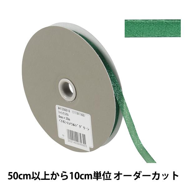 【数量5から】 リボン 『ファインクリスタル 幅約8mm 16番色 41200』 TOKYO RIBBON 東京リボン