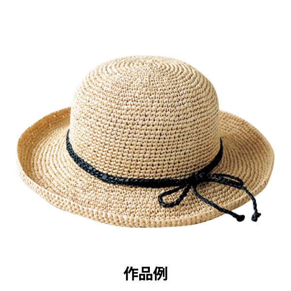 手芸糸 『抗菌アンダリヤ 542番色』 Hamanaka ハマナカ