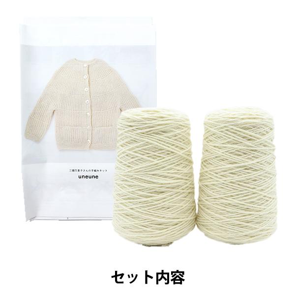 編み物キット 『uneune 生成り』